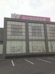 西中国信用金庫かじくり支店