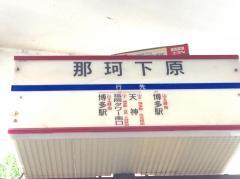 「那珂下原」バス停留所