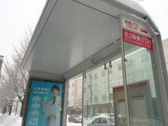 「北3条東3丁目」バス停留所