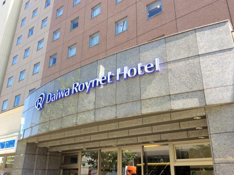 ダイワロイネットホテルさんです。