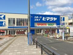ヒマラヤスポーツ&ゴルフ 福知山店