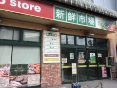 京王ストア橋本店