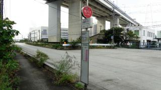 「名港潮見インター」バス停留所