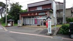 中尊寺簡易郵便局