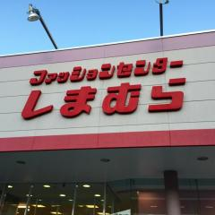 ファッションセンターしまむらアクロスプラザ高陽店
