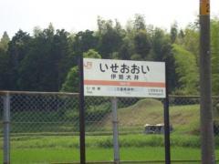 伊勢大井駅