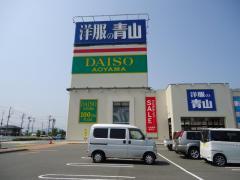 ダイソー&アオヤマ久居インターガーデン店