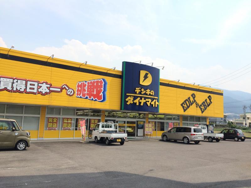 デンキのダイナマイト四国中央店...