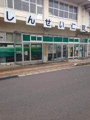 JA秋田しんせい仁賀保支店
