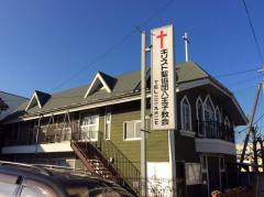 キリスト聖協団 八王子教会