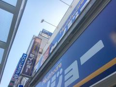 くすりセイジョー蒲田店