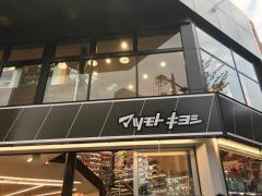 マツモトキヨシ浦和高砂店