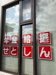 瀬戸信用金庫品野支店