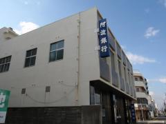 阿波銀行佐古東支店