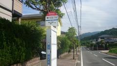 「舞ケ丘五丁目」バス停留所