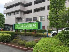 たちばな台病院