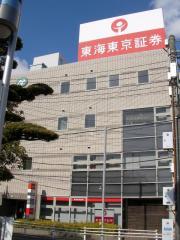 東海東京証券株式会社 安城支店