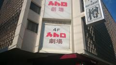 メトロ劇場
