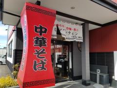 ミンパンティン 中野店