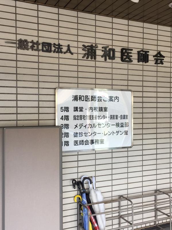 浦和医師会メディカルセンター(...