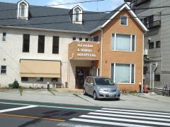 京阪動物病院