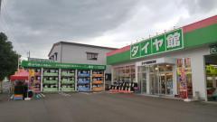タイヤ館福井文京