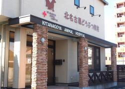 北名古屋どうぶつ病院