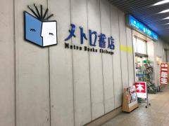メトロ書店フレスタ千早店