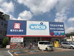 ウエルシア谷塚店