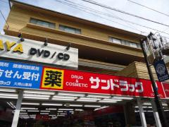 サンドラッグ大岡山店