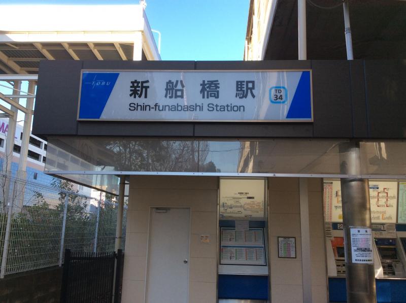 新船橋駅(船橋市)の投稿写真一...