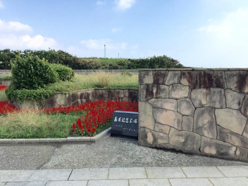 鵠沼の記念広場