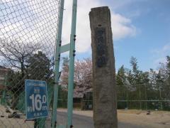 神内小学校