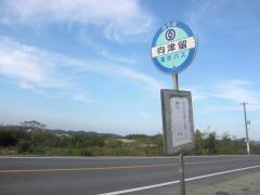「向津留」バス停留所