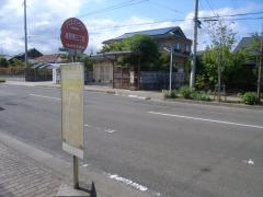 「高野原三丁目」バス停留所
