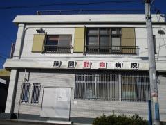藤岡動物病院