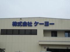 株式会社ケーヨー