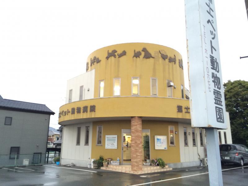 富士ペット動物病院