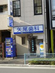 矢尾歯科医院