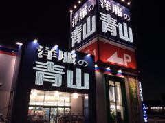 洋服の青山福岡新宮店
