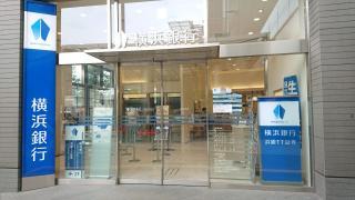 横浜銀行玉川支店