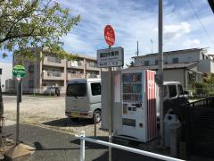 「富田作業所」バス停留所