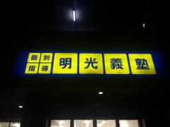 明光義塾安芸中野東教室