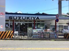 スーパースズキヤ西鎌倉店