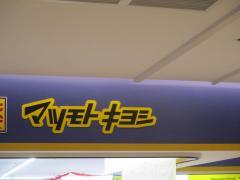 マツモトキヨシアスティ岐阜駅店