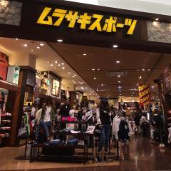 ムラサキスポーツイオン大高ショッピングセンター店