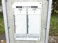 「放送局前」バス停留所