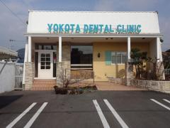 横田歯科医院