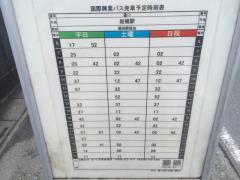 「根ケ谷戸公園」バス停留所