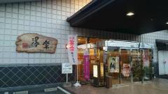 津島健康の里 天然温泉 湯楽